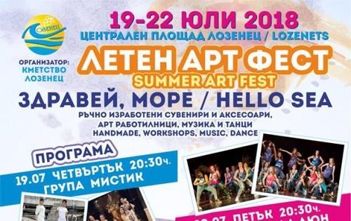 Summer Art Fest
